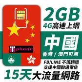 【TPHONE上網專家】中國 15天 2GB高速上網 香港/澳門也可以使用 LINE/FB直接使用不須翻牆