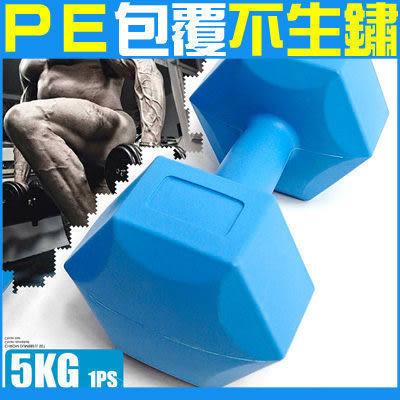 六角5KG啞鈴(單支販售)6角型5公斤槓鈴另售仰臥起坐板健腹機健身槓心舉重床重訓啞鈴椅單槓心