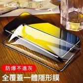 清倉 24H出貨 ROCK iPhone Xs 7D曲面 抗藍光 軟邊 手機 螢幕保護貼 防爆 滿版 全覆蓋 鋼化膜 保護膜