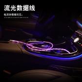 蘋果安卓流光數據線手機充電線器發光跑馬燈