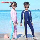 兒童潛水服防曬女童連體長袖泳裝男童泳衣中大童游泳浮潛服 CJ4020『寶貝兒童裝』