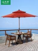 戶外遮陽傘庭院傘大室外太陽傘折疊擺攤防曬商用大型中柱傘沙灘傘 伊芙莎YYS