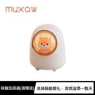 【愛瘋潮】muxaw 萌寵加濕器 夜燈加濕器