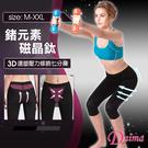 鍺GE元素/磁晶鈦塑身環塑壓力修飾七分褲(2色可選)【Daima黛瑪】