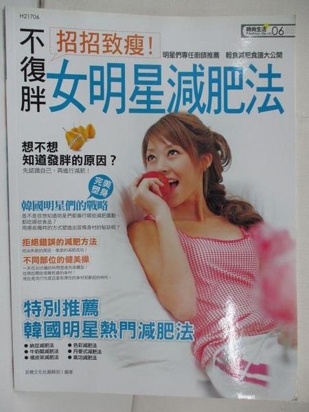 【書寶二手書T8/美容_DYF】時尚生活_06期_招招致瘦 不復胖女明星減肥法