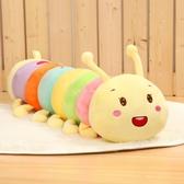(小號 65CM)毛毛蟲毛絨玩具長條 陪睡覺抱枕 床上大號布娃娃 公仔玩偶【交換禮物】