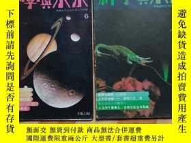 二手書博民逛書店罕見《科學與未來》(總第6、8期)Y41666