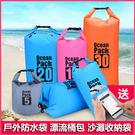 戶外防水袋 防水包 游泳收納袋 沙灘 手...