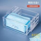 口罩收納盒家用透明收納箱整理袋便攜口罩盒兒童收納盒【輕奢時代】