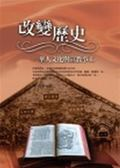 (二手書)改變歷史—華人文化與宣教事工