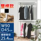 鐵架 鍍鉻層架 層架 衣櫥【J0127】《IRON鐵力士沖孔雙桿衣櫥》90X45X180附輪-白 MIT台灣製  完美主義