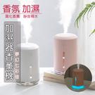 【風雅小舖】E15 菱角加濕器香薰機...