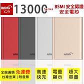 【HANG 13000】X29 鋁合金行動電源高容量輕型三款接頭輸入LED顯示燈號 行動電源 移動隨身充