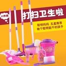 兒童打掃清潔玩具女孩幼兒園大掃除過家家寶寶掃把吸塵 花樣年華