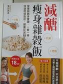 【書寶二手書T1/養生_CAS】減醣瘦身雜穀飯:營養師親身實證,一餐一碗,加速燃燒脂肪,腰圍