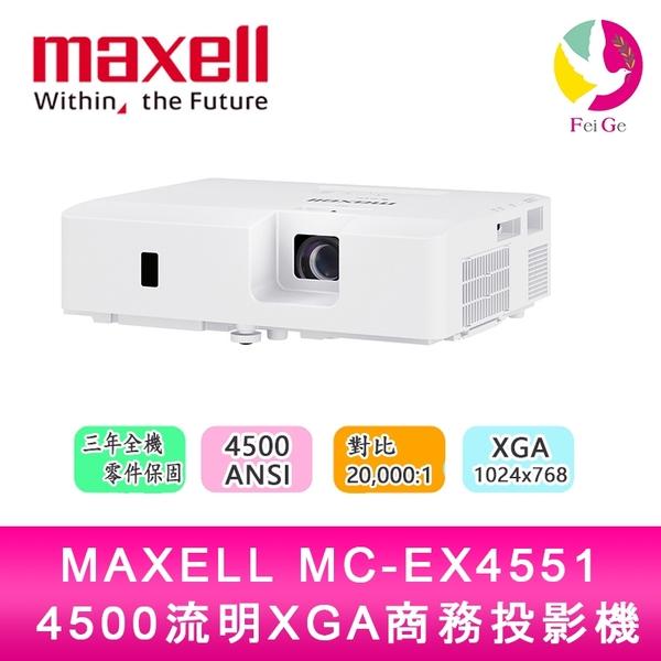 分期0利率 MAXELL MC-EX4551 4500流明XGA商務投影機