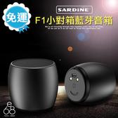 SARDINE F1 迷你 音響  重低音 鋁合金 一分二 接連 藍芽 無線 磁吸 喇叭 立體環繞 附充電座 鋼炮