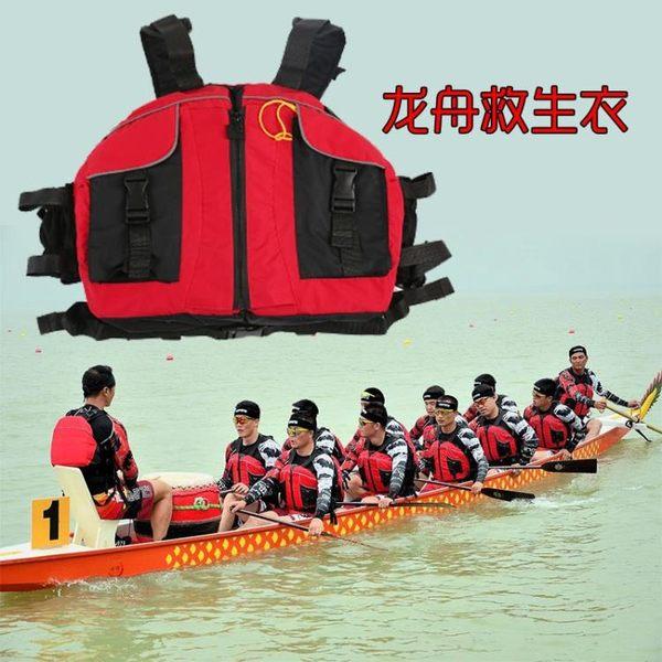 救生衣 皮劃艇救生衣成人 兒童甲殼蟲浮力馬甲加厚 可印字龍舟專用求生衣 小宅女