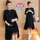 *初心*長袖 不規則 網紗 波浪裙 魚尾裙 哺乳衣 洋裝 哺乳裝 B9018