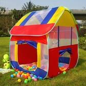 兒童帳篷室內戶外超大房子寶寶家用海洋球池玩具游戲屋3歲小帳篷YTL