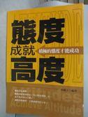 【書寶二手書T8/財經企管_HLA】態度成就高度_東離子