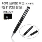 【Vitas】筆型高音質錄音筆 P081(鏡面烤漆) ~ 附32G卡