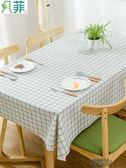 防水桌布小清新餐桌布防水防燙防油免洗北歐茶幾格子長方形塑料餐桌布