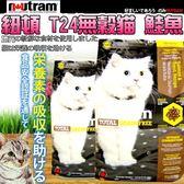 【培菓平價寵物網】紐頓nutram《無穀全能-貓 鮭魚配方T24》1.8kg送貓零食一包