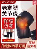 佳禾護膝保暖老寒腿護漆膝蓋護套女士關節薄款女夏老人自發熱護膝