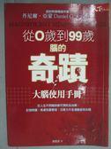 【書寶二手書T7/心理_GSC】從0歲到99歲腦的奇蹟_黃薇菁, 亞蒙