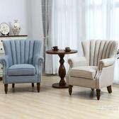 美式單人沙發椅小戶型皮布藝個休閒小沙發北歐客廳臥室陽台老虎椅WY促銷大減價!