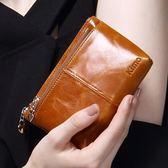KIMO 牛皮零錢包硬幣包女 皮質小錢包 短版學生拉練手包拿鑰匙包