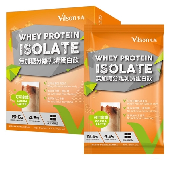 【米森 vilson】無加糖分離乳清蛋白飲-可可拿鐵 (35gx6包/盒)