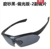 騎行眼鏡戶外運動登山跑步防風沙
