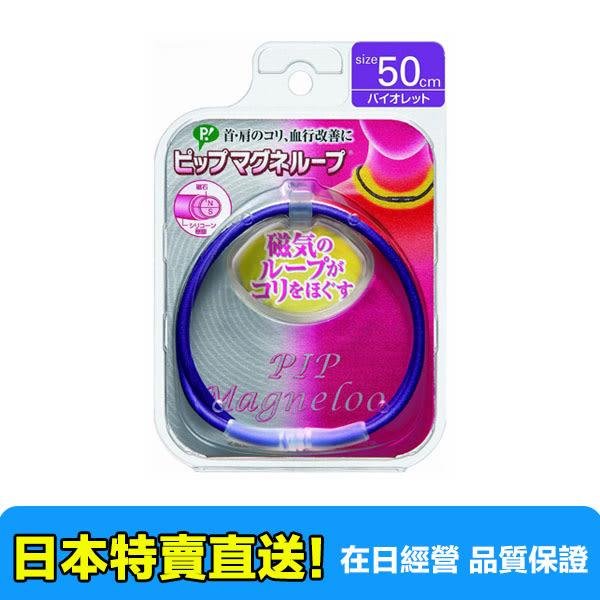 【海洋傳奇】【日本出貨】日本 易利氣磁力項圈 紫色 50CM【滿千日本空運免運】