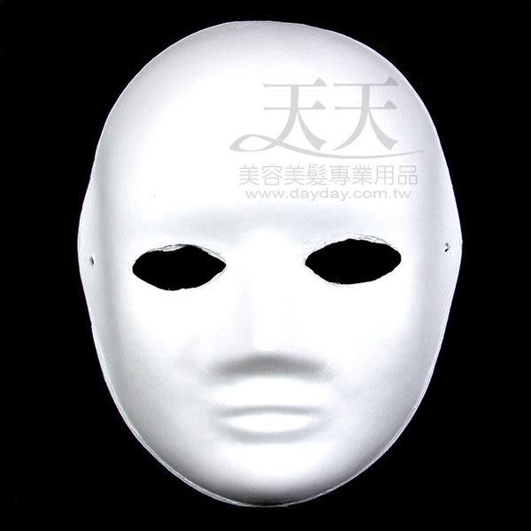 【舞會變裝.大型表演活動】厚紙板面具彩繪練習用(整臉) [63781]