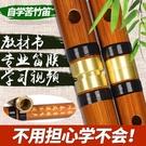 苦竹笛子樂器初學橫笛