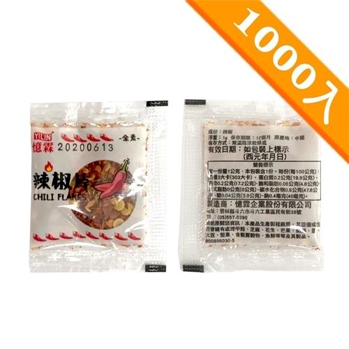 憶霖 辣椒片(1g x 1000包/袋)