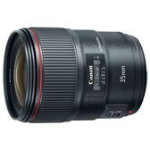 Canon EF 35mm F1.4 L II USM 公司貨