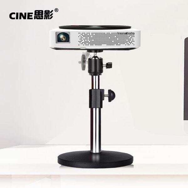 微型投影儀 圓盤式升降架投影機桌面伸縮支架zg