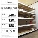 收納櫃 置物櫃 五層倉儲架 8x4x6尺 白色免螺絲角鋼 商品架 儲藏架 貨架 層架 鐵架 空間特工W8040653