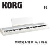 【敦煌樂器】KORG B2 WH 88鍵數位電鋼琴 典雅白色款【贈不銹鋼保溫瓶】