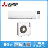 【MITSUBISHI 三菱】6-8坪靜音大師變頻冷暖冷氣MSZ-GE50NA/MUZ-GE50NA