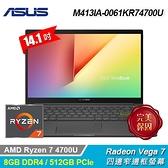 【ASUS 華碩】VivoBook 14 M413IA-0061KR74700U 14吋效能筆電 酷玩黑 【贈Redmi 真無線耳機】