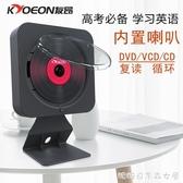 便攜CD機-友昂壁掛式CD機播放器DVD影碟機家用高清便攜胎教英語學習cd機隨身聽  YJT  喵喵物語