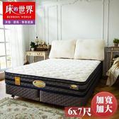 【床的世界】美國首品名床摯愛Love加寬加大三線獨立筒床墊