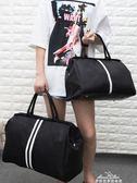 行李包 手提旅行包女行李袋大容量韓版短途男士防水小行李包旅行袋旅游包 夢娜麗莎精品館