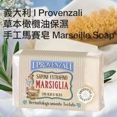 義大利 I Provenzali 草本橄欖油保濕手工馬賽皂 150g 【小紅帽美妝】