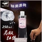 情趣用品 超商取貨付款 Xun Z Lan‧絲質觸感 高效拉絲大容量潤滑液 250g【550187】
