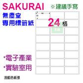 【預購商品,請來電詢問】Sakurai日本品牌  24格 無塵標籤紙 SA-SCLABEL-66x34mm  快乾易書寫 250張/包